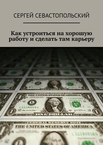 Сергей Севастопольский, Как устроиться нахорошую работу исделать там карьеру