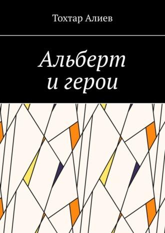 Тохтар Алиев, Альберт игерои