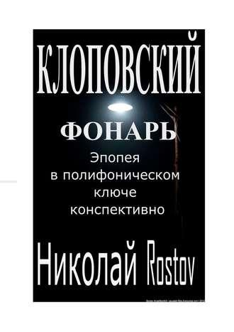 Николай Rostov, Клоповский фонарь. Эпопея в полифоническом ключе конспективно