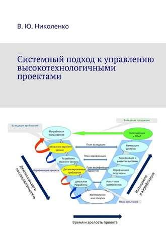 Виктор Николенко, Системный подход куправлению высокотехнологичными проектами
