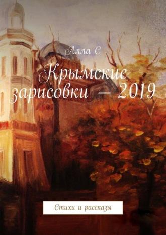 Алла Эс, Крымские зарисовки2019. Стихи ирассказы