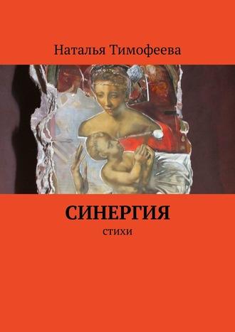 Наталья Тимофеева, Синергия. Стихи