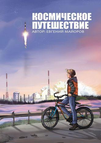 Евгений Майоров, Космическое путешествие