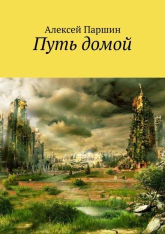 Алексей Паршин, Путь домой