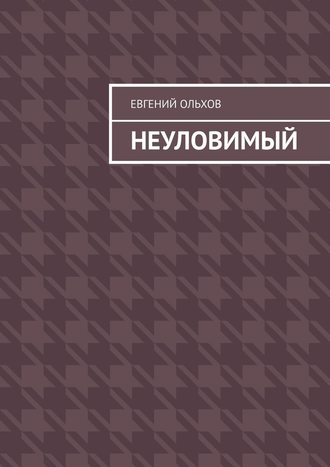 Евгений Ольхов, Неуловимый
