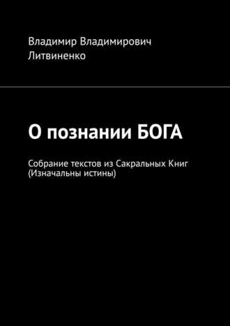 Владимир Литвиненко, ОпознанииБОГА. Собрание текстов изСакральных Книг (Изначальны истины)