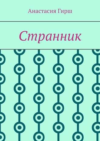 Анастасия Гирш, Странник