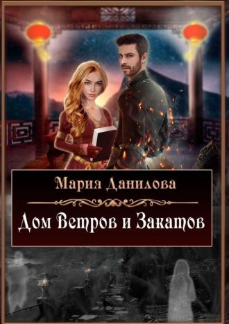 Мария Данилова, Дом ветров изакатов. Книга первая