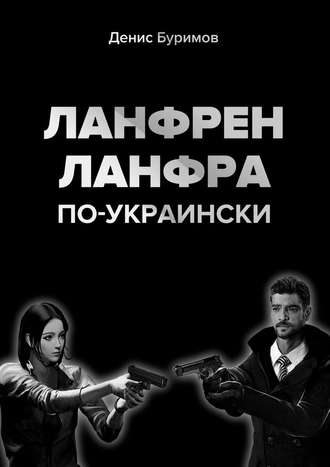 Денис Буримов, ЛАНФРЕН-ЛАНФРА по-украински