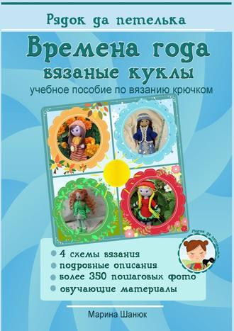 Марина Шанюк, Временагода. Вязаные куклы. Учебное пособие по вязанию крючком