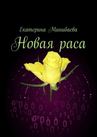 Екатерина Минибаева, Новаяраса. Фантастический роман