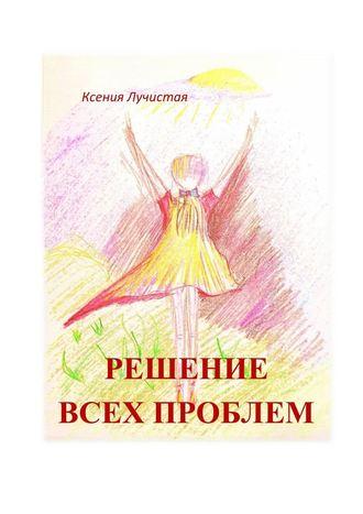 Ксения Лучистая, решение всех проблем