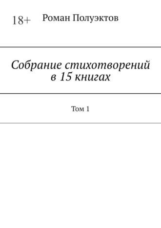 Роман Полуэктов, Собраниестихотворений в15книгах. Том 1