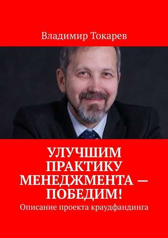 Владимир Токарев, Улучшим практику менеджмента– победим! Описание проекта краудфандинга