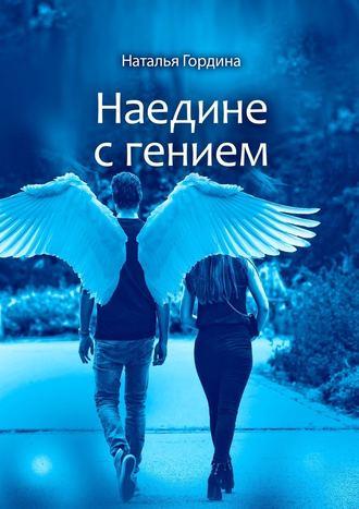 Наталья Гордина, Наедине сгением
