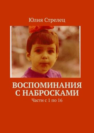 Юлия Стрелец, Воспоминания снабросками. Части с1по12