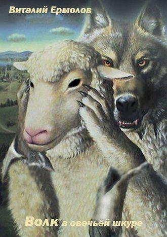 Виталий Ермолов, Волк вовечьей шкуре