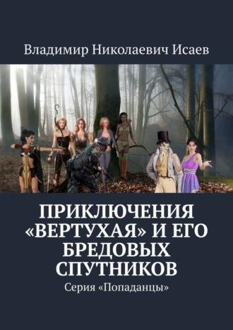 Владимир Исаев, Приключения «вертухая» иего бредовых спутников. Серия «Попаданцы»