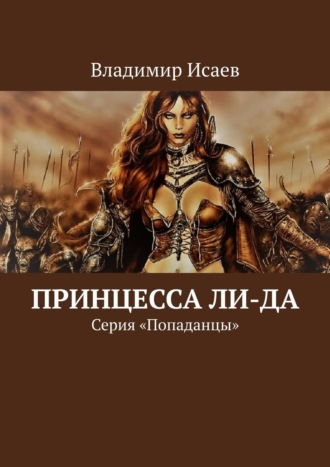 Владимир Исаев, ПринцессаЛи-да. Серия «Попаданцы»