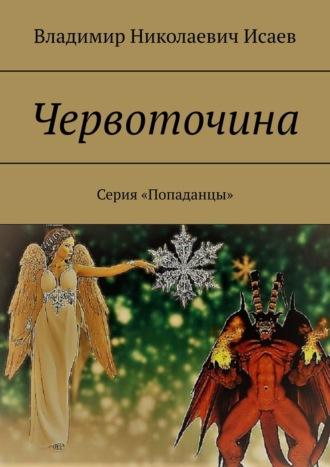 Владимир Исаев, Червоточина. Серия «Попаданцы»