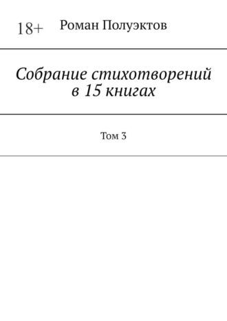 Роман Полуэктов, Собраниестихотворений в15книгах. Том3