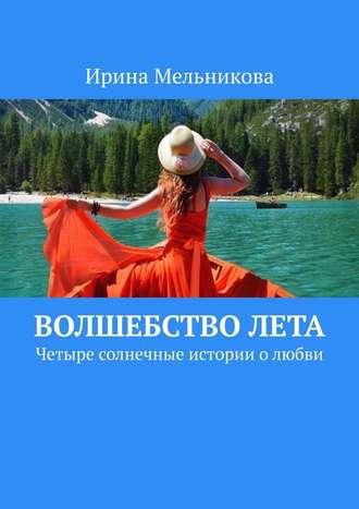 Ирина Мельникова, Волшебстволета. Четыре солнечные истории олюбви