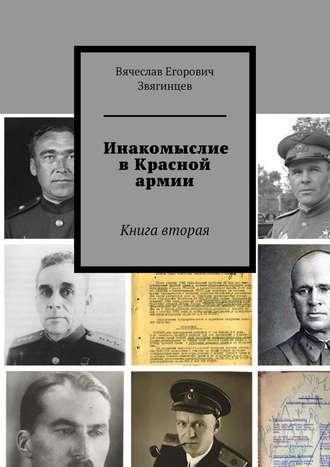 Вячеслав Звягинцев, Инакомыслие вКрасной армии. Книга вторая