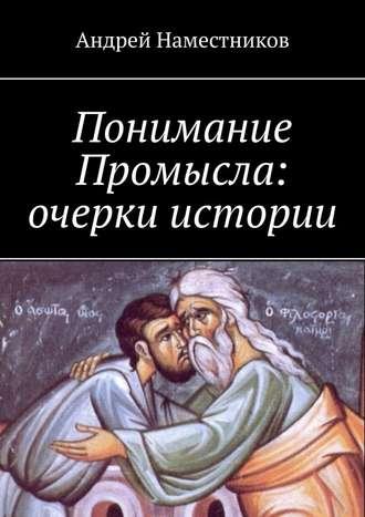 Андрей Наместников, Понимание Промысла: очерки истории