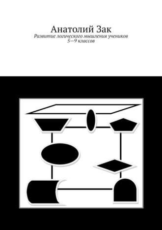 Анатолий Зак, Развитие логического мышления учеников 5–9классов