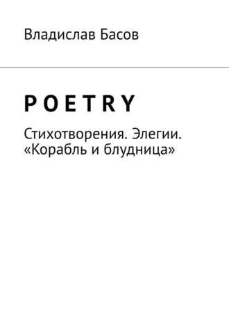 Владислав Басов, Poetry. Стихотворения. Элегии. «Корабль и блудница»