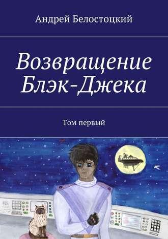 Андрей Белостоцкий, Возвращение Блэк-Джека. Том первый