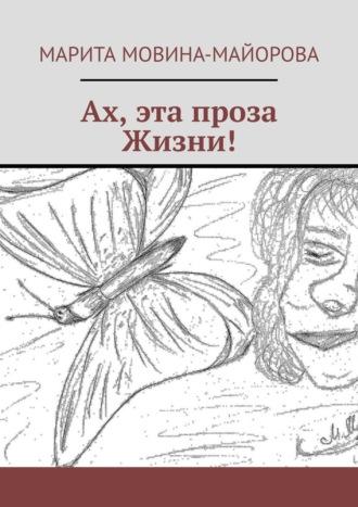 Марита Мовина-Майорова, Ах, эта проза жизни!