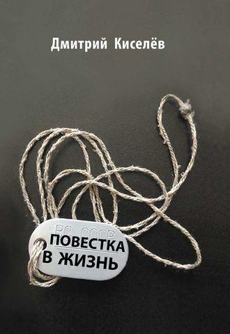 Дмитрий Киселев, Повестка в жизнь