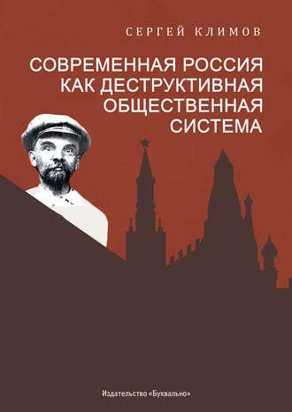 Сергей Климов, Современная Россия – как деструктивная общественная система