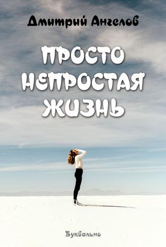 Дмитрий Ангелов, Просто непростая жизнь