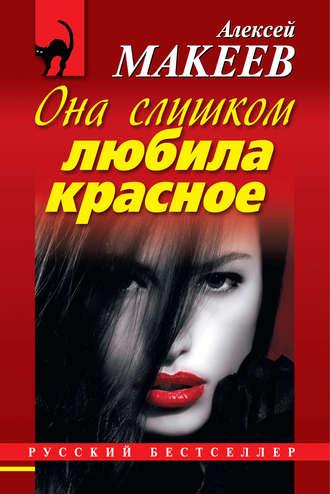 Алексей Макеев, Она слишком любила красное