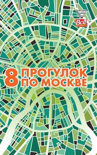 Андрей Монамс, 8 прогулок по Москве. Путеводитель