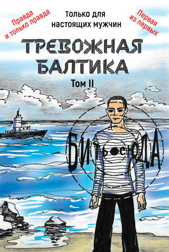 Александр Мирошников, Тревожная Балтика. Том 2