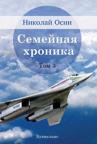 Николай Осин, Семейная хроника. Том 3