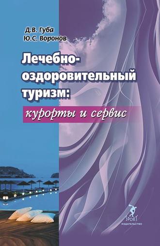 Денис Губа, Юрий Воронов, Лечебно-оздоровительный туризм: курорты и сервис