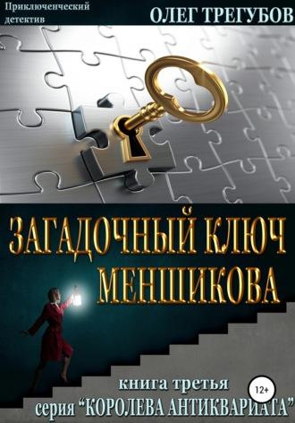 Олег Трегубов, Загадочный ключ Меншикова
