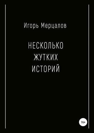 Игорь Мерцалов, Несколько жутких историй