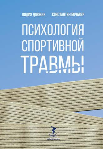 Лидия Довжик, Константин Бочавер, Психология спортивной травмы