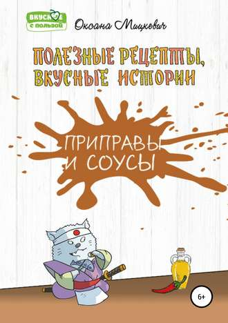 Оксана Мицкевич, Приправы и соусы