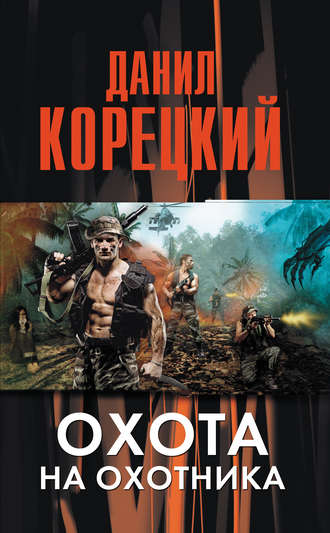 Данил Корецкий, Охота на Охотника