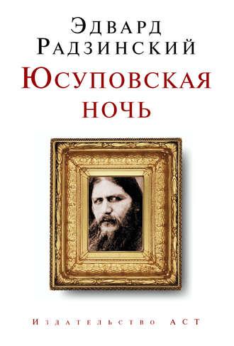 Эдвард Радзинский, Юсуповская ночь