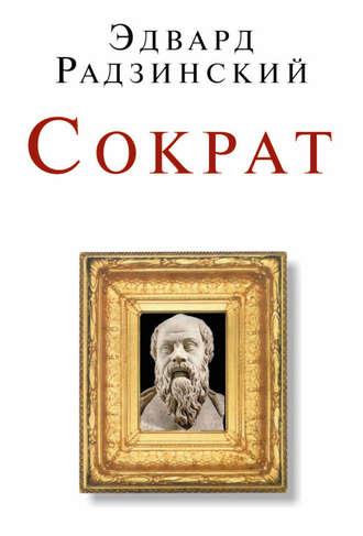 Эдвард Радзинский, Сократ (сборник)