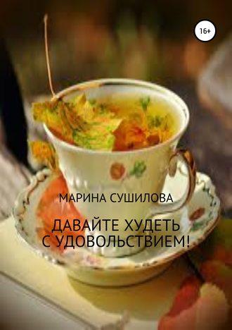 Марина Сушилова, Давайте худеть с удовольствием!