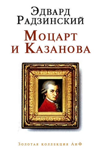 Эдвард Радзинский, Моцарт и Казанова (сборник)