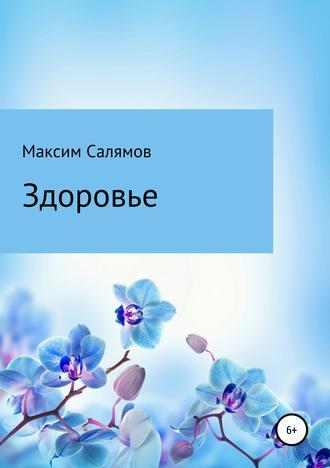 Максим Салямов, Здоровье